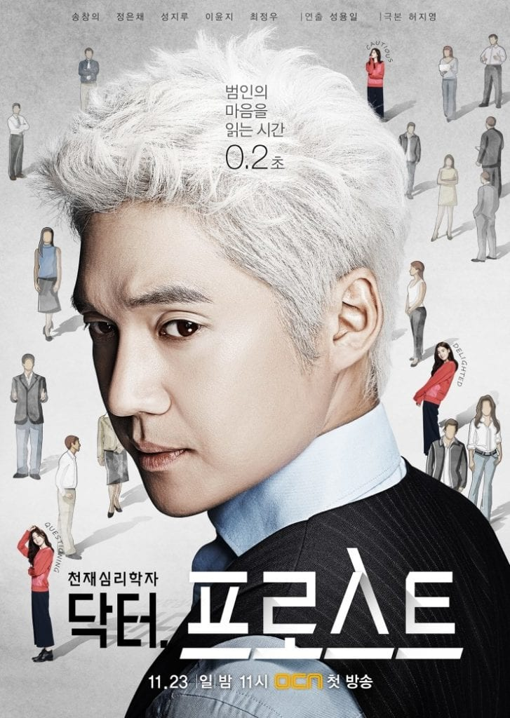 dr frost korean drama