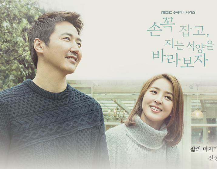 Hold On Tight as 'Hold Me Tight' Heats Up Your TV Screens - Kdramabuzz